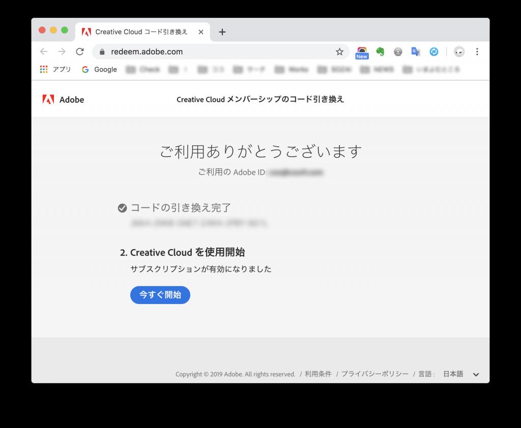 プロダクトキー(コード)引き換え完了の確認画面