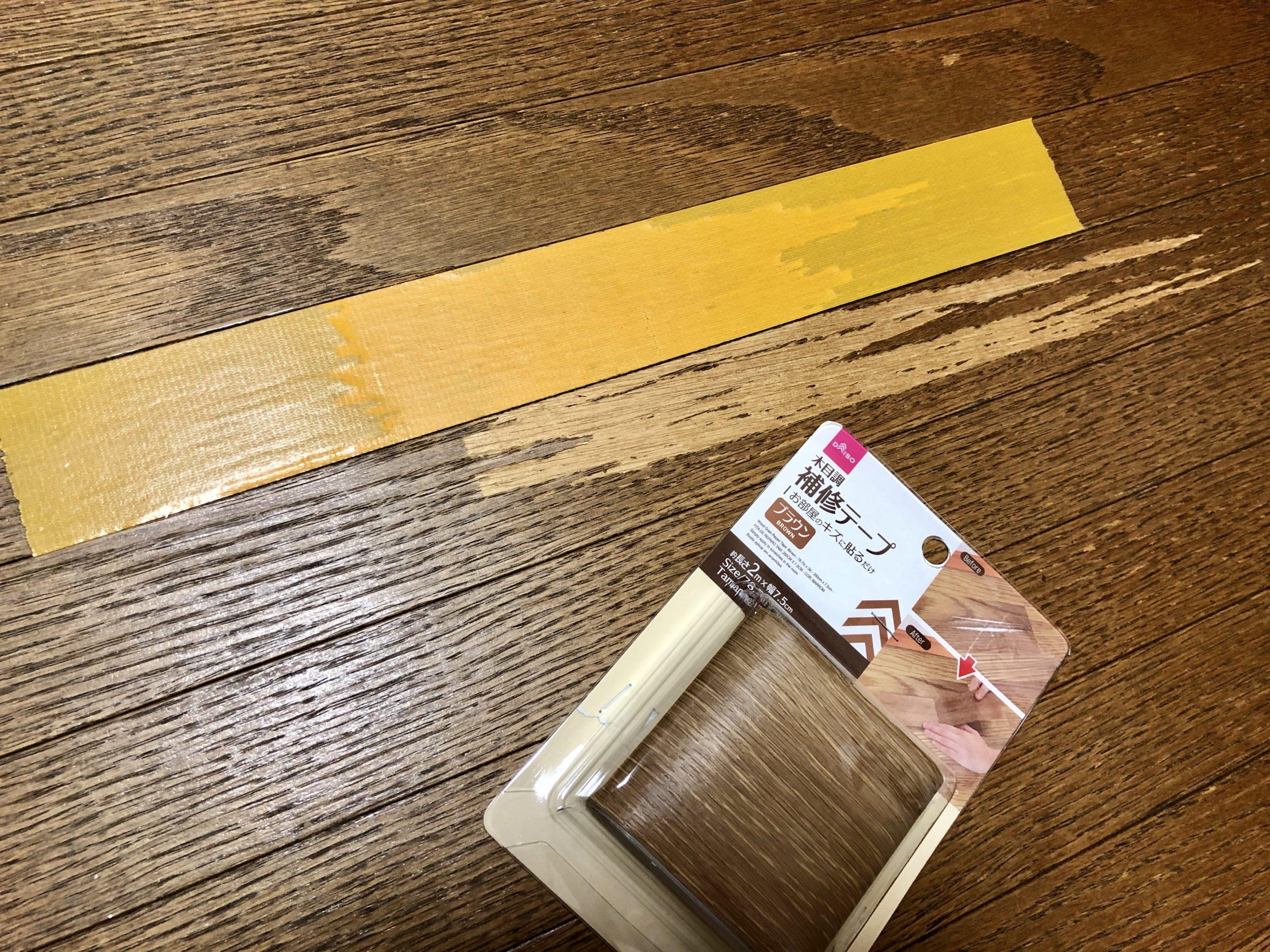 ダイソーの床補修テープ