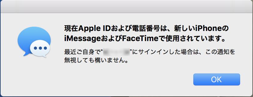 新しいiPhoneのiMessageおよびFacetimeで使用されています