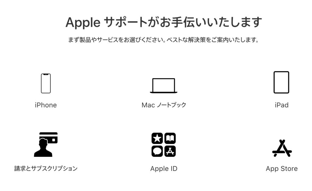 アップルのサポート